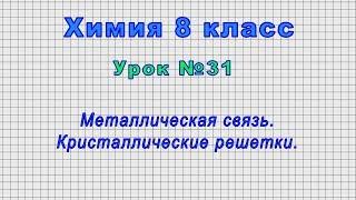 Химия 8 класс Урок 31 - Металлическая связь. Кристаллические решетки.