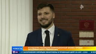 Карьерный бизнес губернатора Сипягина заинтересовал следователей