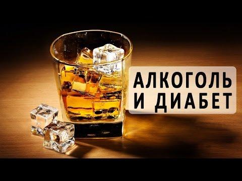 Диета при диабете 2 типа алкоголь