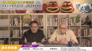 大劈炮 CALLING IT QUITS - 12/12/19 「彌敦道政交所」2/3