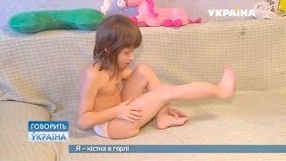 Я – кость в горле (полный выпуск) | Говорить Україна