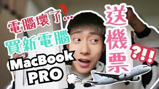 【近况】電腦壞了..買新電腦Macbook Pro有驚喜?!!! 送韓國機票?!!