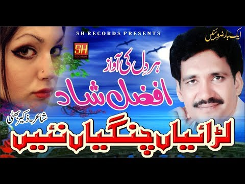 New Punjabi Song 2019-Pakistani Punjabi Sad Song-Na Lariya Kar oh Yaar-Afzal Shad New Song