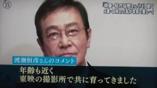 松方弘樹さん御逝去