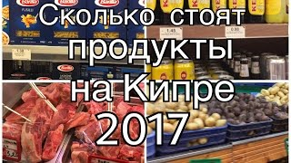 Смотреть онлайн Про цены на Кипре в магазинах