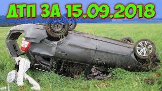 ДТП 2018 | НОВАЯ ПОДБОРКА ДТП И АВАРИЙ СНЯТЫЕ НА ВИДЕОРЕГИСТРАТОР 15.09.2018