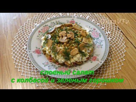 """""""Оливье"""" на новый лад. Салат с колбасой и зеленым горошком. Salad with sausage and green peas."""