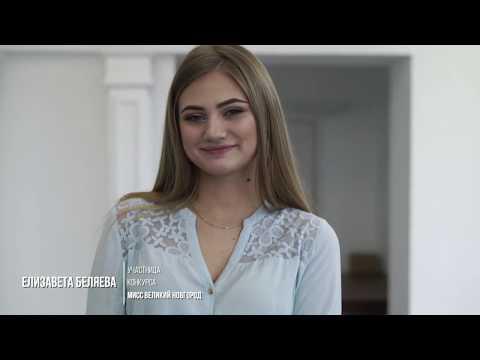 Знакомство с участницами «Мисс Великий Новгород 2018»:  Елизавета Беляева и Татьяна Степанова