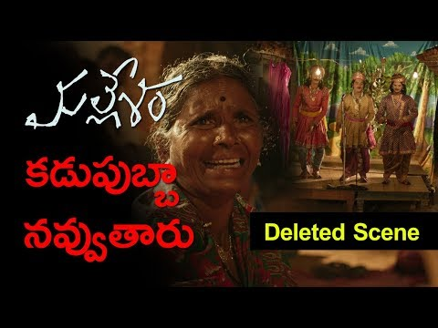 Veedhi Natakam Deleted Scene From Mallesham