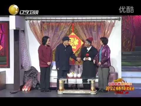 《相亲2》赵本山 宋小宝 赵海燕 2012辽宁春晚