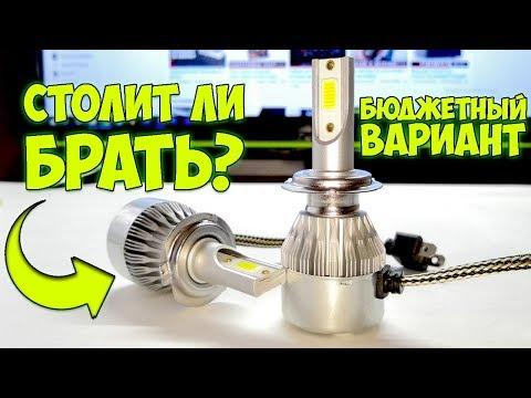 Самые Дешевые Автомобильные LED Светодиодные Лампы H7 С Алиэкспресс