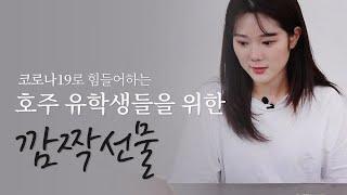 감동영상 | COVID-19…