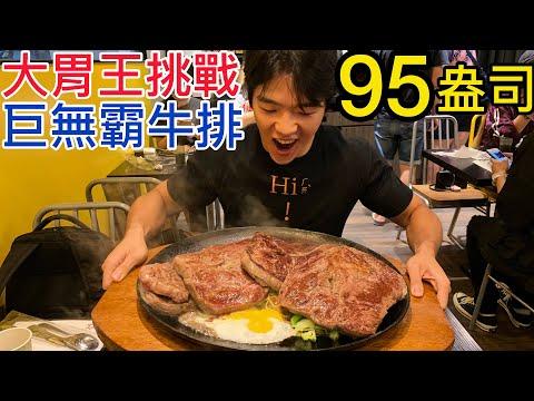 愛吃肉的也可以來挑戰看看