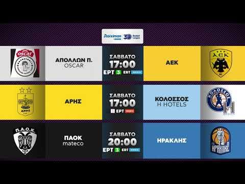 Basket League | 16, 17 και 18 Οκτωβρίου στην ΕΡΤ | ΕΡΤ