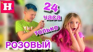 24 ЧАСА ТОЛЬКО РОЗОВЫЙ / В ШКОЛУ БЕЗ ФОРМЫ / Покрасила волосы в розовый