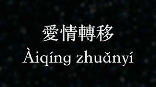 陳奕迅:愛情轉移 (KTV with Pinyin)
