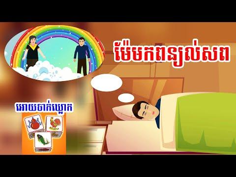 ម៉ែមកពន្យល់សពស្រស់ៗ Wow! | Khmer Cartoon | Tokata | Khmer Fairy Tale | រឿងនិទាន លោកតា