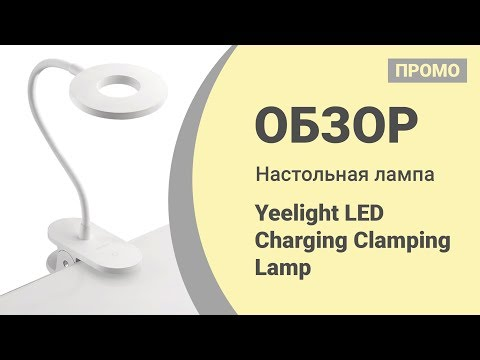 Настольная лампа Yeelight LED Charging Clamping Lamp — Промо Обзор!