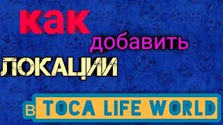 Как в toca life world добавить бесплатно локации