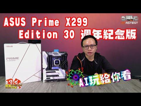AI 玩給你看 ASUS Prime X299 Edition 30 週年紀念版|開箱 Spotlight|EP.40【XFastest】