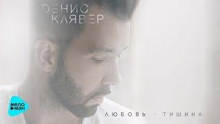 Денис Клявер - Любовь-тишина (EP) 2017