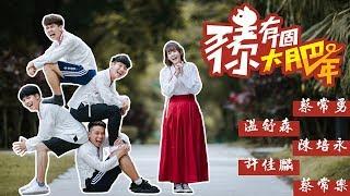 豬你有個大肥年 官方MV feat.舒森 常樂 Danny 培永