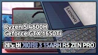 레노버 게이밍 3 15ARH R5 ZEN PRO (SSD 256GB)_동영상_이미지
