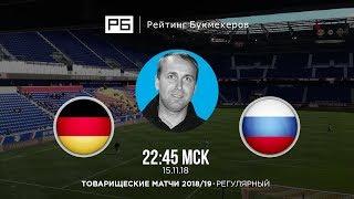 Прогноз и ставка Дениса Казанского: Германия — Россия