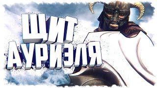 Skyrim - Уникальный АРТЕФАКТ Щит Ауриэля ГАЙД (Как и Где получить)