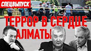 Из острова стабильности в очаг напряженности. Что случилось с Казахстаном?