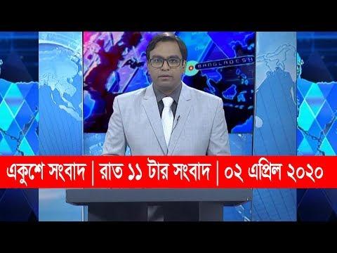 11 PM News || রাত ১১ টার সংবাদ || 02 April 2020 || ETV News