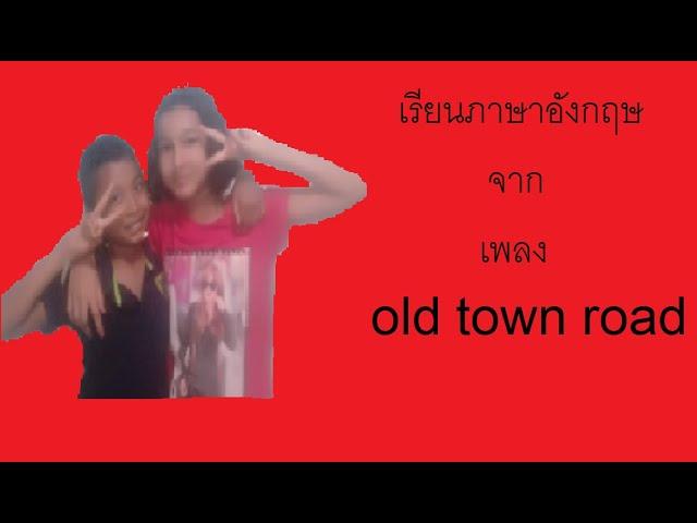 เรียนภาษาอังกฤษจากเพลง old town road