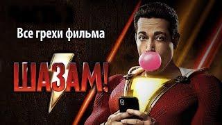 """Все грехи фильма """"Шазам!"""""""
