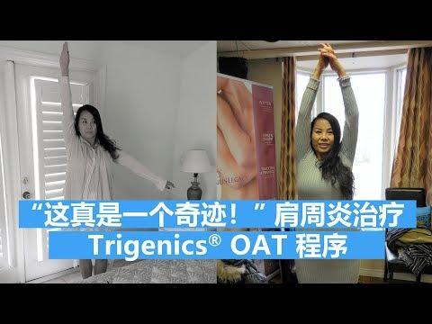 """It's a miracle!"" ""这真是一个奇迹!""肩周炎治疗 – Trigenics® OAT程序"