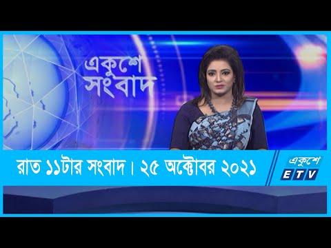 11 PM News || রাত ১১টার সংবাদ || 25 October 2021 || ETV News