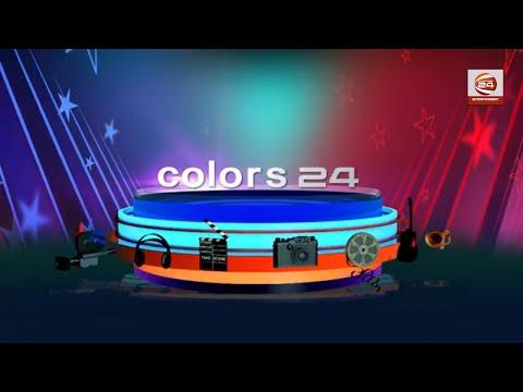 বিনোদনের খবর   Colors 24   কালারস 24   30 July 2021