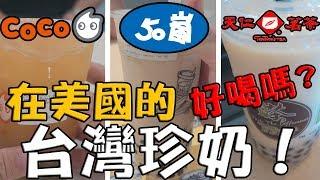 【Joeman】在美國的台灣珍奶好喝嗎?50嵐、CoCo、天仁茗茶體驗!