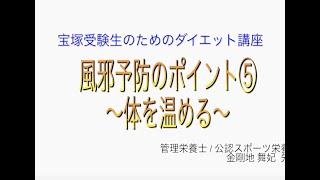 宝塚受験生のダイエット講座〜風邪予防のポイント⑤体を温めるのサムネイル画像