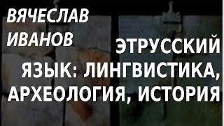 ACADEMIA. Вячеслав Иванов. Этрусский язык: лингвистика, археология, история. Канал Культура