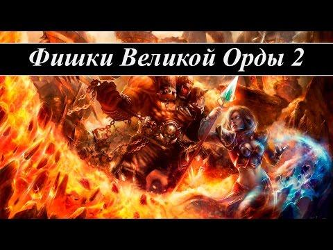Герои меча и магии прокачка героев