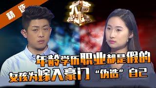 重庆卫视《大声说出来》20170516:涂磊严肃训导;高贵不以财富的多寡,权利的多少;而是骨子里的尊严