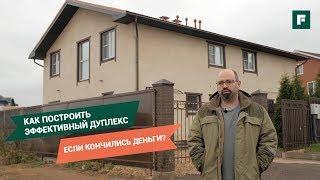 Строим дуплекс: что нужно учесть, чтобы построить комфортный дом для жизни и бизнеса // FORUMHOUSE