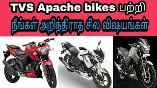 Tvs Apache bikes பற்றி நீங்கள் அறிந்திராத சில விஷயங்கள்