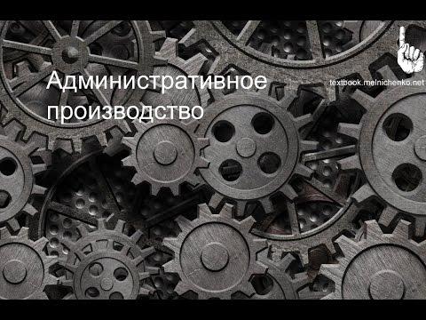 Административное производство