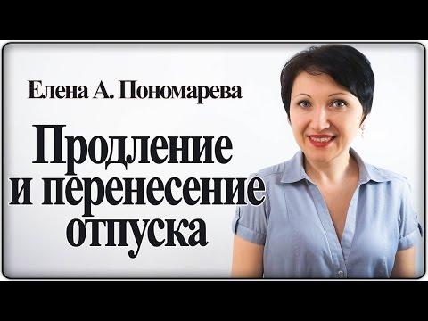 В каких случаях ежегодный отпуск продлевается или переносится – Елена А. Пономарева
