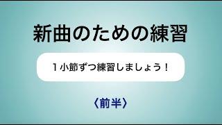 彩城先生の新曲レッスン〜1小節ずつ5-5前半〜のサムネイル画像