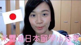 本中心留學生🐰米露迪日本留學系列🐰EP1 米露迪日本留學小分享