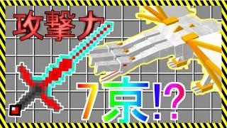 【マインクラフト】攻撃力7京の最強の剣で最強のボスと戦ってみたw 工業modで目指せニート‼ ゆっくり実況 part23