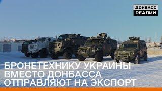 Бронетехнику Украины вместо Донбасса отправляют на экспорт   «Донбасc.Реалии»