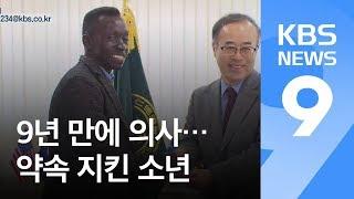 '울지마 톤즈' 16살 수단 소년이 지킨 약속 / KBS뉴스(News)
